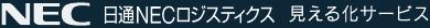 日通NECロジスティクス 見える化サービス